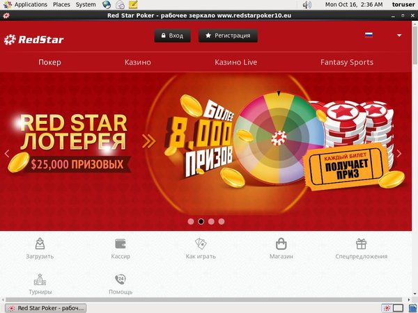 Red Star Poker 10 Eps Deposit
